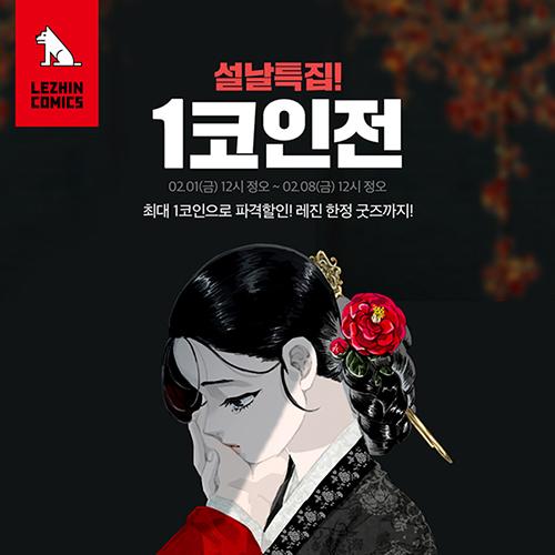 Lezhin Entertainment
